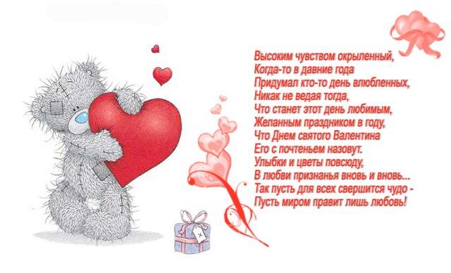 вардане стихи для подруги на день святого валентина до слез улицы там